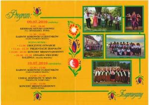 Програма 2016